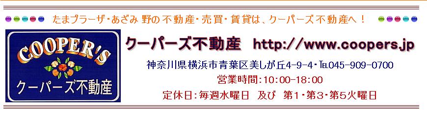 たまプラーザの不動産・クーパーズ不動産・http://www.coopers.jp/