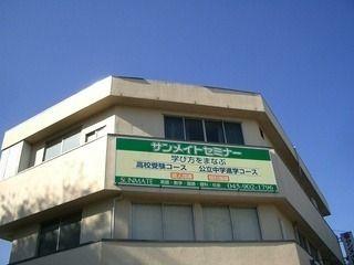 サンメイト(塾)美しが丘4-19-1