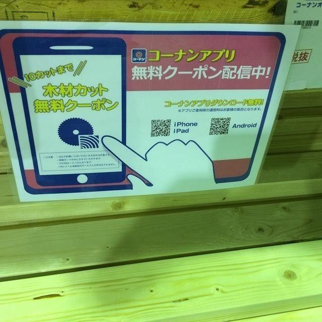 コーナンの無料木材カット