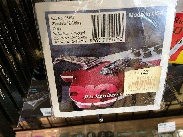リッケンの12弦・セット弦
