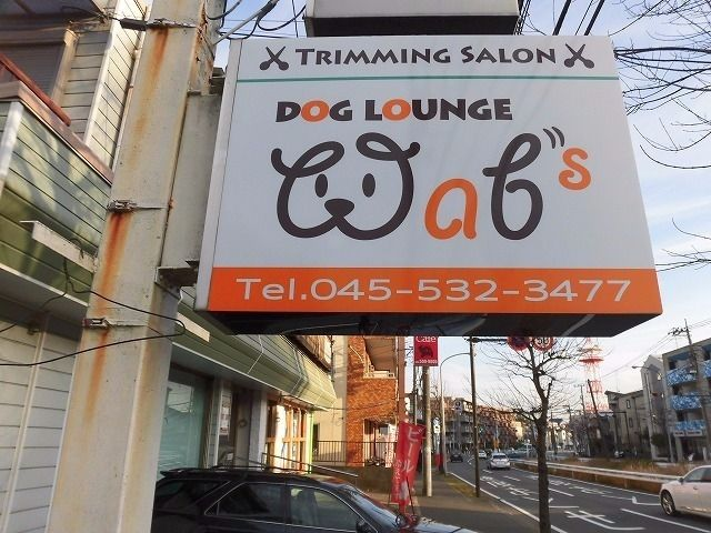 ドック・ラウンジ ワブス・dog lounge wabs