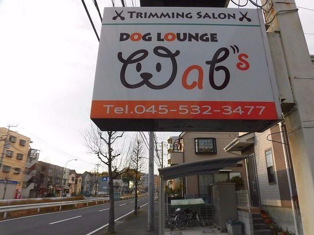 この看板が目印 ドック・ラウンジ ワブス・dog lounge wabs