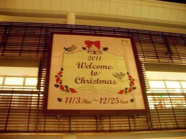 たまプラーザ駅北口のクリスマス 2011年